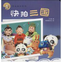 快拍三国:时光旅行系列 中国标准出版社
