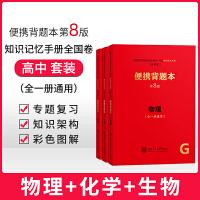 便携背题本 高中知识记忆手册 物理化学生物 3本套装 (全国卷)全一册通用 第7版 高中高考复习资料