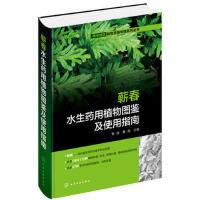 华中地区植物资源专题系列丛书--蕲春水生药用植物图鉴及使用指南 9787122288622 覃瑞,董翔 化学工业出版社