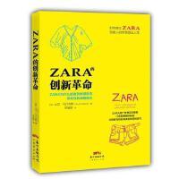 【旧书二手书9成新】ZARA的创新革命 /[西]大卫・马汀内斯