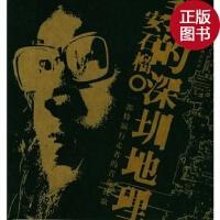 【旧书二手书九成新】我的深圳地理/安石榴 著/中国戏剧出版社