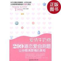 【旧书二手书9成新】爱情牛奶糖(特惠品)/原味 编著/北方妇女儿童出版社/