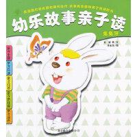 幼乐故事亲子读 兔兔牙