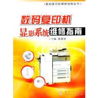 数码复印机显影系统维修指南