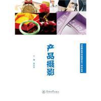 【RT4】产品摄影(中等职业学校动漫专业一体化丛书) 黄远岸 暨南大学出版社9787566814302