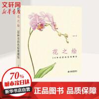 花之绘 中国水利水电出版社