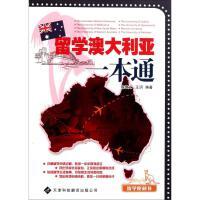 留学澳大利亚一本通 天津科技翻译出版公司