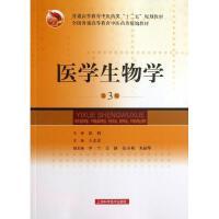 医学生物学(第3版) 王志宏 编