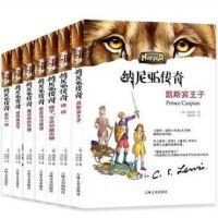 全7册 纳尼亚传奇全集 与哈利波特魔戒并称为英美经典 8-9-12-15岁三四五六年级小学生课外阅读书籍必读儿童文学读物名著故事书籍