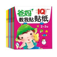 爸妈教我贴贴纸全套12本 提升IQ的贴纸游戏书 儿童益智贴纸2-3-4-5-6岁 宝宝IQ贴纸书贴画书 幼儿动手动脑趣