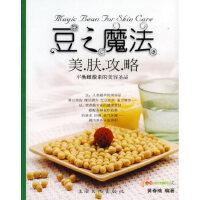 豆之魔法美肤攻略 黄春榆 上海文化出版社 9787807400967