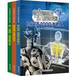 未来新科技少儿新知系列(1-3册)