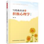万千教育・写给教育者的积极心理学(第二版)