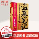 盗墓笔记.7(再版) 上海文化出版社
