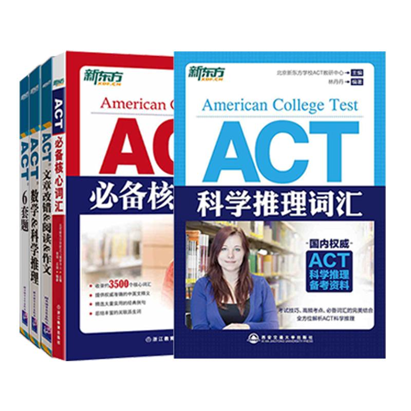 ACT考试系列:ACT6套题+必备核心词汇+科学推理词汇+数学&科学推理+文章改错&阅读&作文(5本)【新东方专营店】