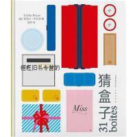 【二手旧书8成新】猜盒子 [法] 塞西尔・布瓦耶 新星出版社 9787513320610