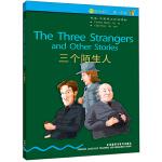 书虫・牛津英汉双语读物:三个陌生人(3级上 适合初三、高一年级)