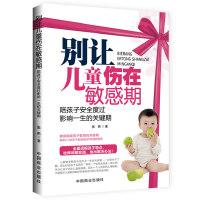别让儿童伤在敏感期(畅销珍藏版)平凡的世界简单的爱,解读0-6岁孩子爸爸妈妈不知道的秘密,全面透视孩子特点,诠释问题实