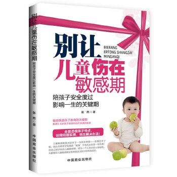别让儿童伤在敏感期(pdf+txt+epub+azw3+mobi电子书在线阅读下载)