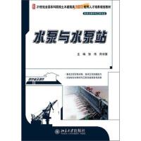 水泵与水泵站 张伟,周书葵 9787301233467 北京大学出版社教材系列