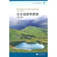 水文地质学原理(第三版) (美)胡达克,郭清海,王知悦 9787040300970 高等教育出版社教材系列