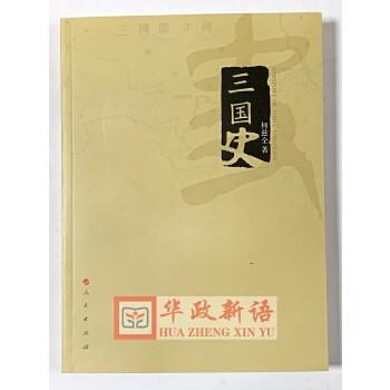 正版现货 三国史 人民出版社 何兹全、张国安 著 2019年新版