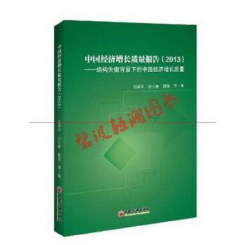 【旧书二手书9成新】中国经济增长质量报告(2013):结构失衡背景下的中国经济增长质量