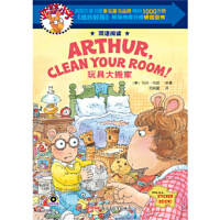亚瑟小子双语阅读系列 玩具大搬家