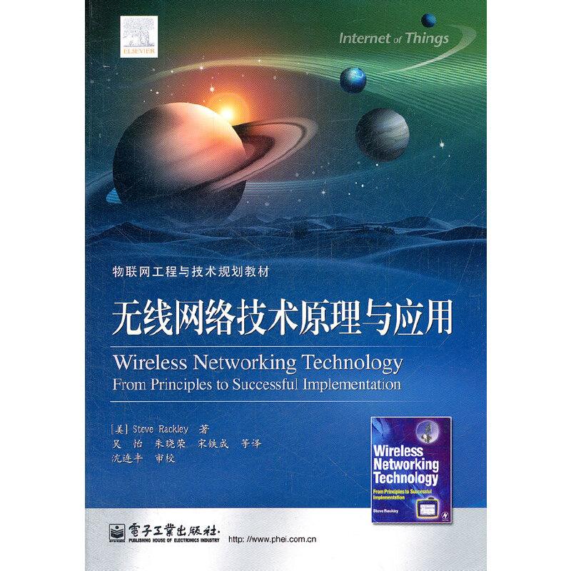 无线网络技术原理与应用