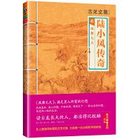 古龙文集・陆小凤传奇6:凤舞九天