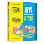 海绵城市设计图解(零基础掌握海绵城市生态建设技术快速入门)