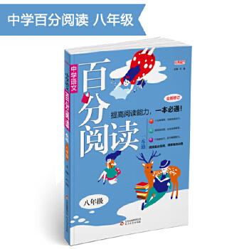 八年级语文百分阅读 (2019版)