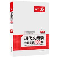 一本中考现代文阅读技能训练100篇第8次修订内含议论文记叙文说明文名著阅读非连续性文本