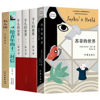 【八年级指定必读】平凡的世界3册+苏菲的世界+给青年的十二封信+名人传全套6本正版原著包邮初中生阅读书籍