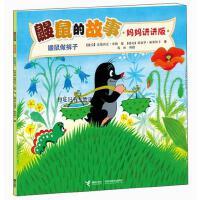 【二手旧书8成新】鼹鼠的故事(妈妈讲讲版):鼹鼠做裤子 (捷克)爱德华・ 9787544830515