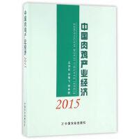 中国肉鸡产业经济2015