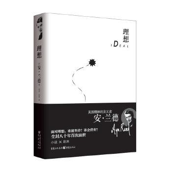 理想(pdf+txt+epub+azw3+mobi电子书在线阅读下载)