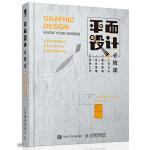 平面设计必修课 工作方法 版式原则 色彩管理 印刷工艺 成功设计师们的关键技巧与工作方法