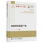 国之重器出版工程 物联网与智慧广电