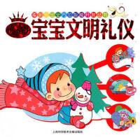 聪明宝宝全方位智能开发丛书:0-6岁 宝宝文明礼仪(彩图版) 刘益宏 9787543950771