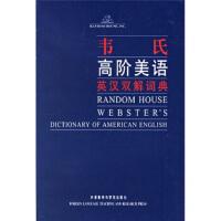 韦氏高阶美语英汉双解词典 [美] 达尔吉什 外语教学与研究出版社 9787560030524 【收藏书籍,珍藏版本】
