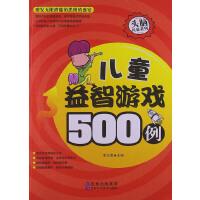 儿童益智游戏500例(仅适用PC阅读)