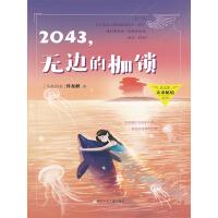 许友彬未来秘境系列:2043,无边的枷锁