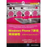 Windows Phone 7游戏高级编程:使用XNA Game Studio 4(移动与嵌入式开发技术)