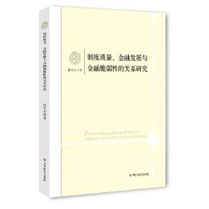 制度质量、金融发展与金融脆弱性的关系研究