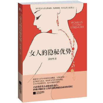 女人的隐秘优势(为什么女人在大事面前、危机时刻,往往比男人更强大?媲美《向前一步》,本书提供了女性成功的具体通道。不必效仿男人或装成女强人,潜藏在女人身上的性别优势就是成功的基因!)
