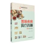 胃肠疾病食疗药膳(药膳食疗治百病)