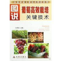 图说葡萄高效栽培关键技术/高效种植关键技术图说系列