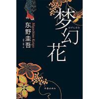 【二手旧书8成新】梦幻花 _日_东野圭吾 作家出版社 9787506377737