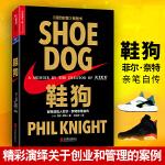 """鞋狗:耐克创始人菲尔 耐克创始人""""菲尔奈特""""亲笔自传个人传记正版书籍《纽约时报》畅销书 经济管理创业书籍"""